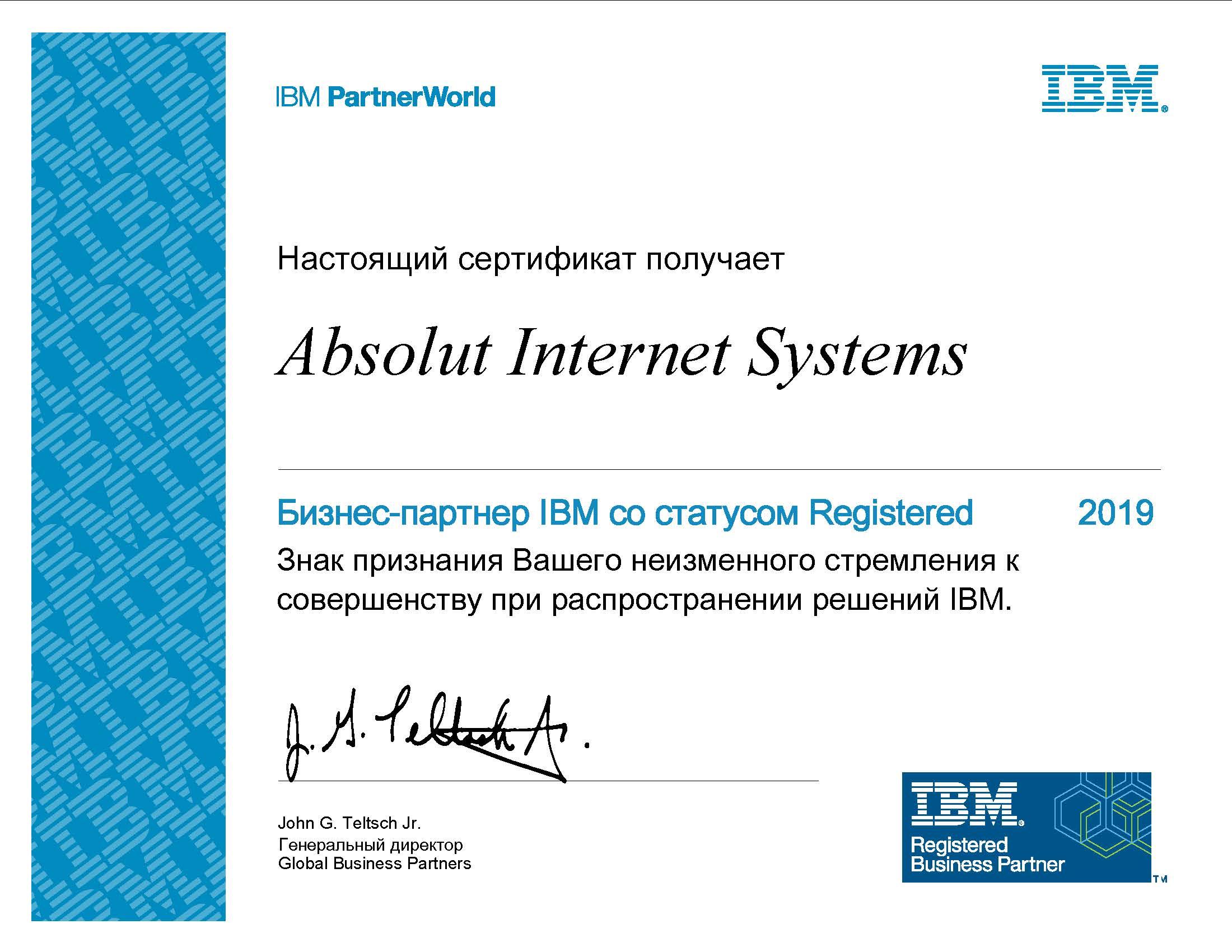 Сертификат №23