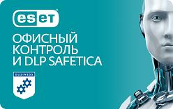 Офисный контроль и DLP Safetica