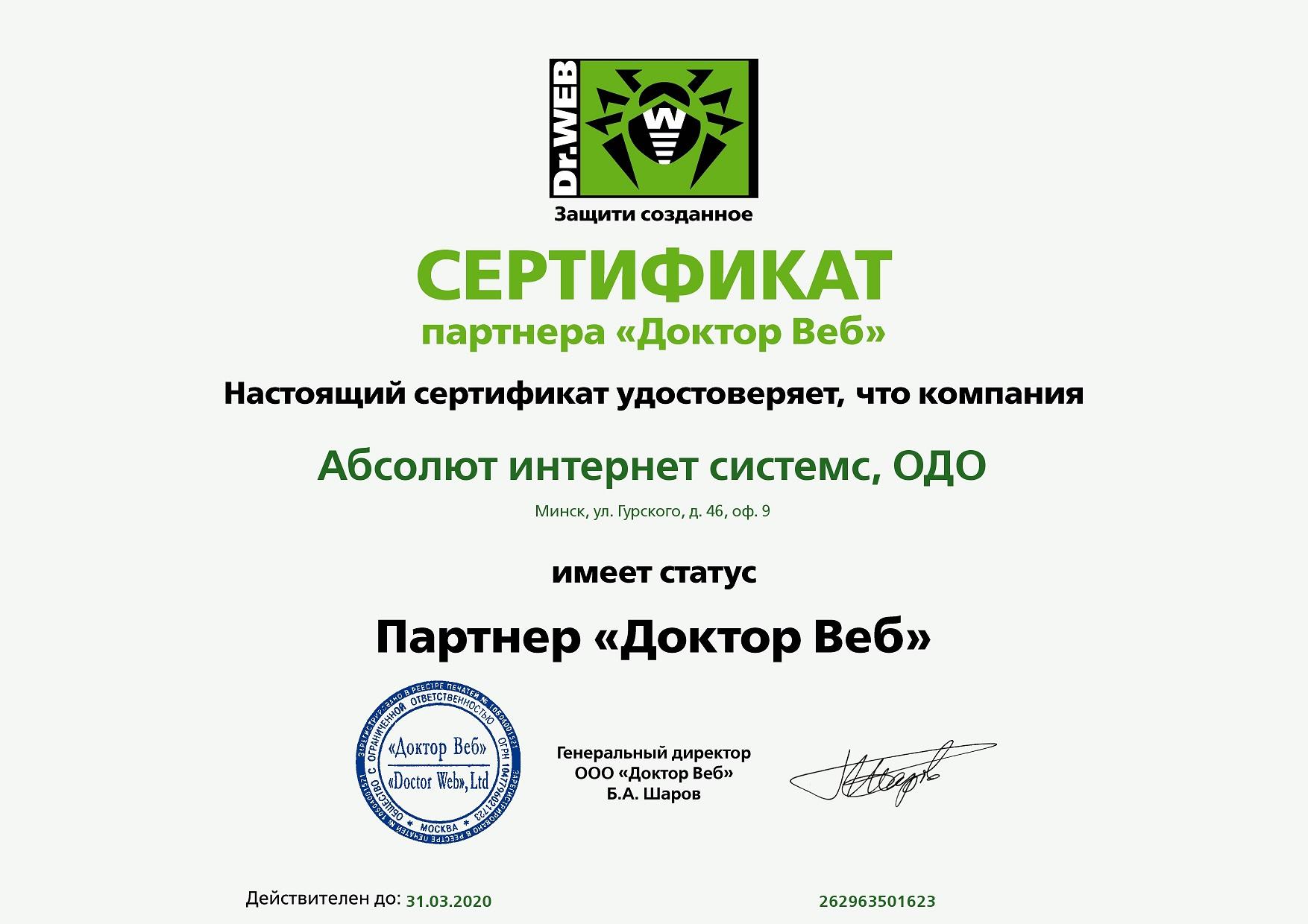 Сертификат №13