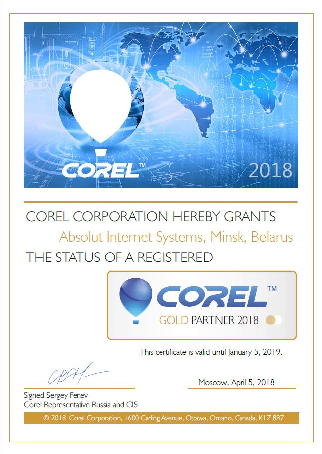 Сертификат №18